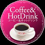 専蔵珈琲の豆100%使用ネルドリップ抽出コーヒー&ホットドリンクや、紅茶など