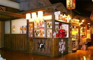 大江戸温泉店