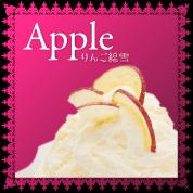 りんご綿雪