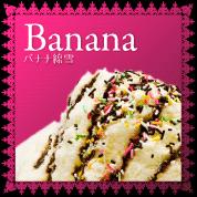 バナナ綿雪