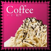 コーヒー綿雪