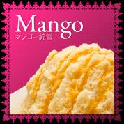 マンゴー綿雪