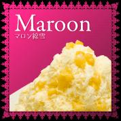 マロン綿雪