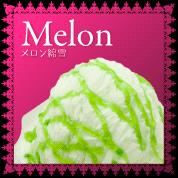 メロン綿雪