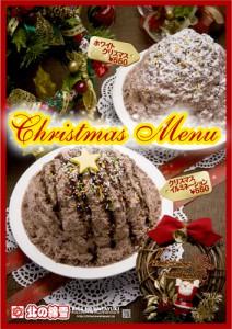クリスマス綿雪