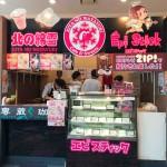 星野リゾートアルツ磐梯店 01