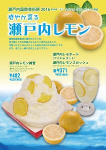 レモン商品POP