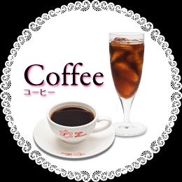 コーヒー&ホットドリンク