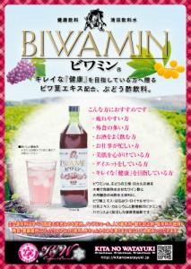 BIWAMIN(ビワミン)