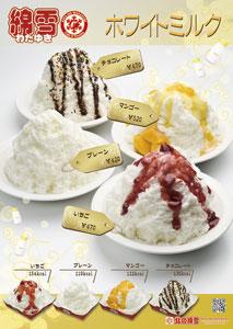 ホワイトミルク綿雪(ミルク味)
