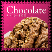 チョコレート綿雪